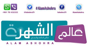 Alam Ashohra Channel