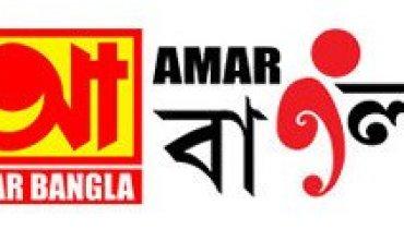 Amar Bangla Live Tv